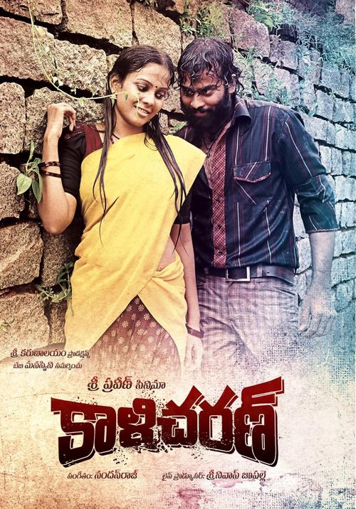 Kalicharan Movie Poster