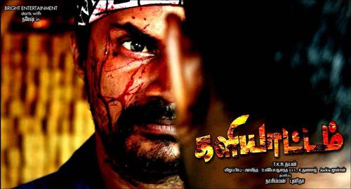Kaliyattam Movie Poster