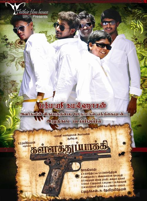 Kallathuppakki Movie Poster