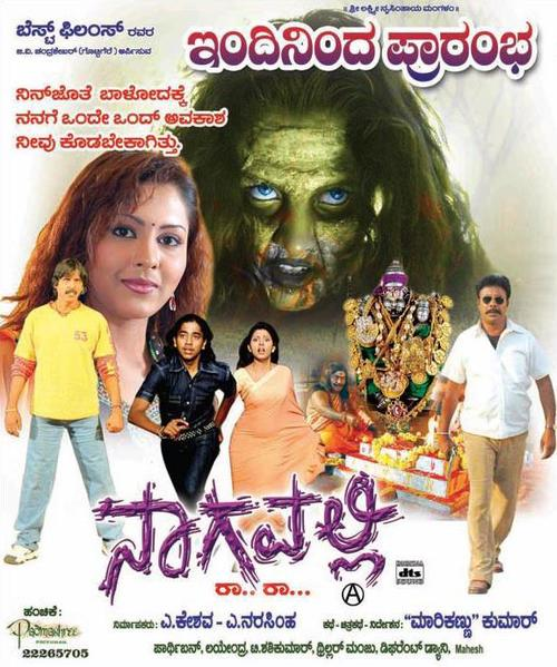 Kalpana Guest House Movie Poster