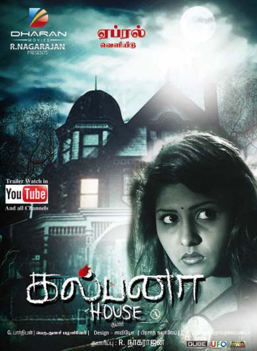 Kalpana House Movie Poster