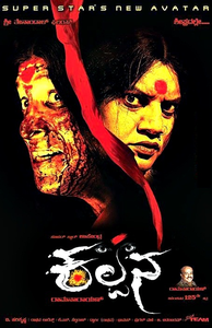 Kalpana Movie Poster