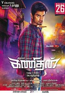 Kanithan Movie Poster