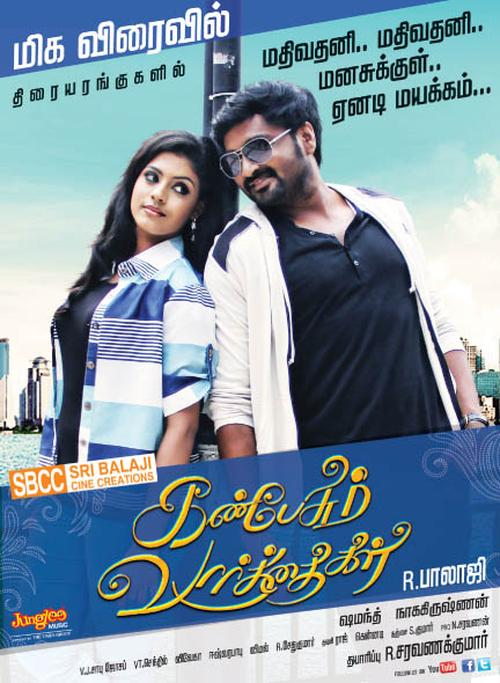 Kanpesum Vaarthaigal Movie Poster