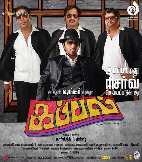 Kappal Movie Poster