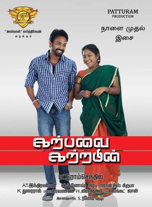 Karpavai Katrapin Movie Poster