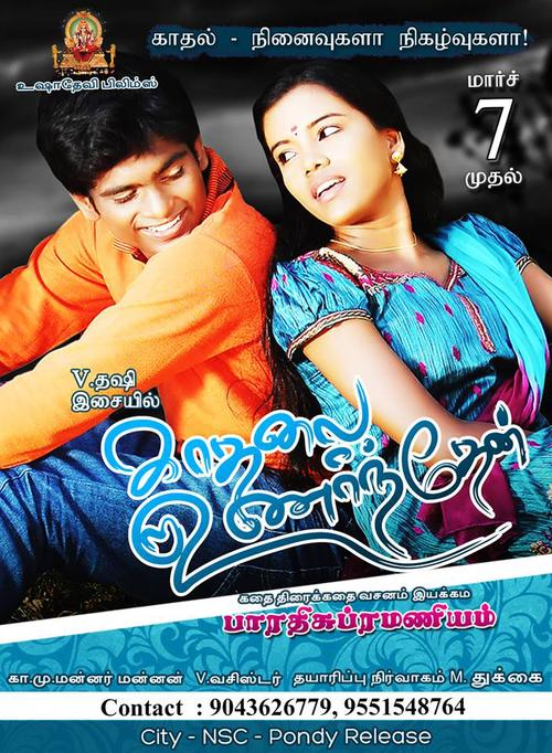 Kathalai Unarnden Movie Poster