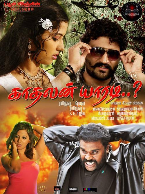 Kathalan Yaaradi Movie Poster