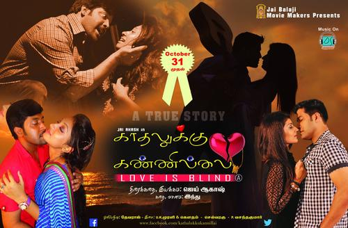 Kathalukku Kan Illai Movie Poster
