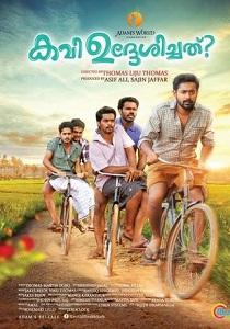 Kavi Uddheshichathu Movie Poster