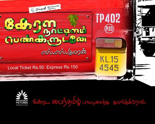 Kerala Naatilam Pengaludaney Movie Poster