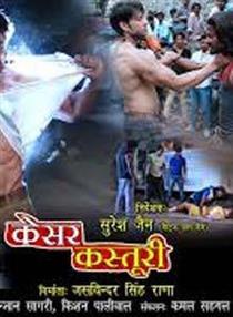 Kesar Kasturi Movie Poster