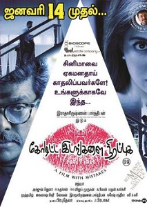 Koditta Idangalai Nirappuga Movie Poster