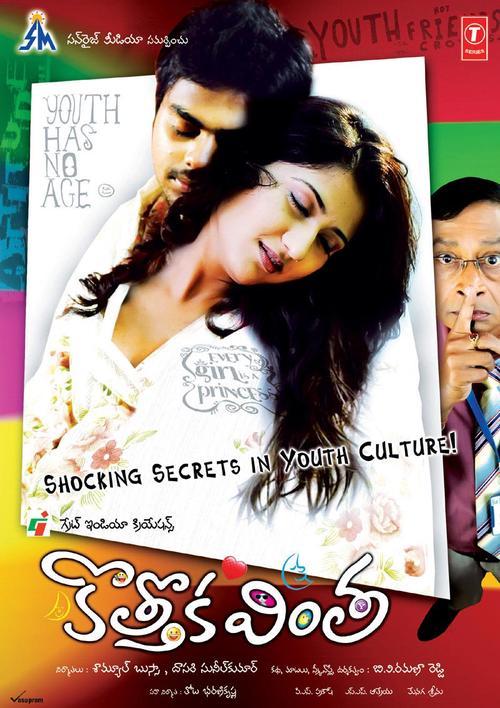 Kottoka Vintha Movie Poster
