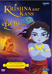 Krishna Aur Kans Movie Poster