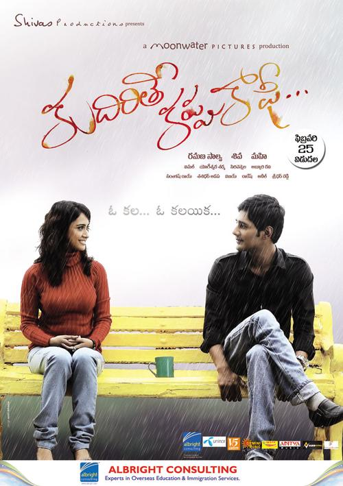 Kudirithe Kappu Coffee Movie Poster