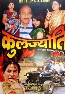 Kuljyoti Movie Poster