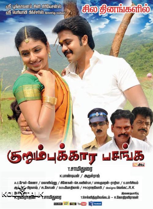 Kurumbukara Pasanga Movie Poster