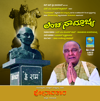 Lancha Saamraajya Movie Poster