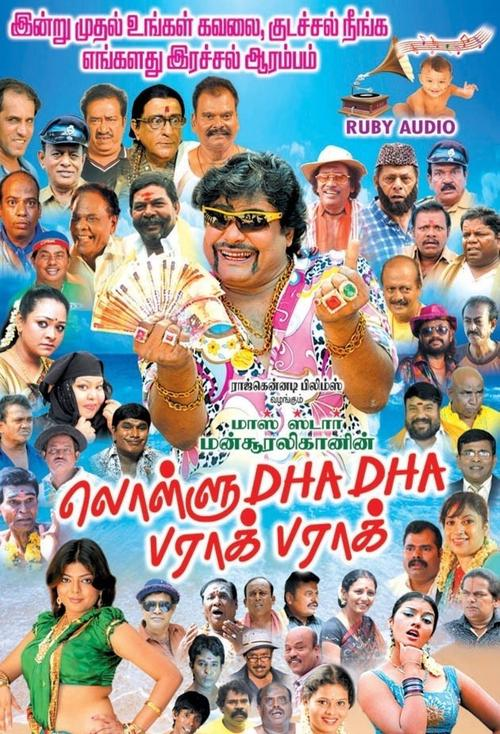 Lollu Dha Dha Paraak Paraak Movie Poster