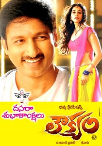 Loukyam Movie Poster