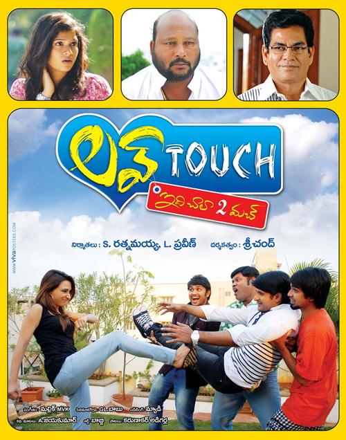 Love Touch Movie Poster