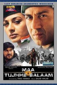 Maa Tujhe Salaam Movie Poster