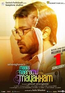 Maalai Nerathu Mayakkam Movie Poster