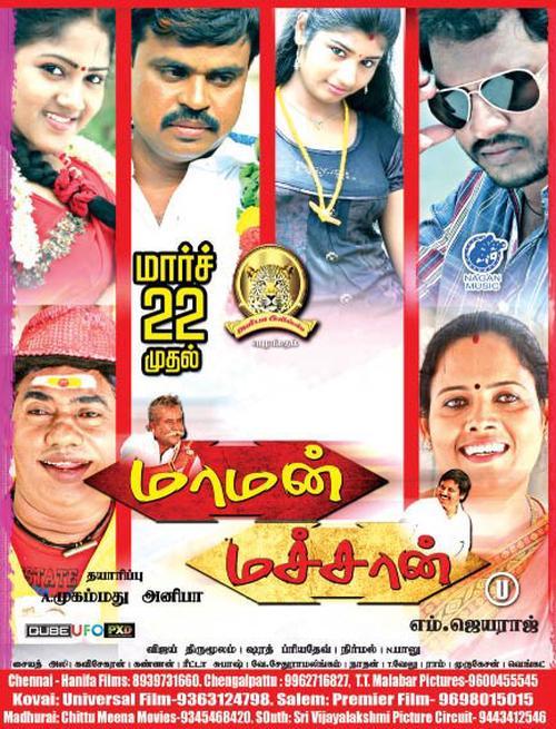 Maaman Machan Movie Poster