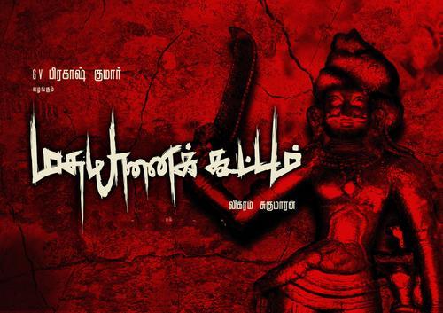 Madha Yaanai Koottam Movie Poster