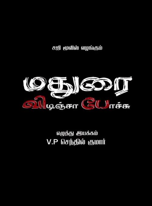 Madurai Vidinja Pochu Movie Poster
