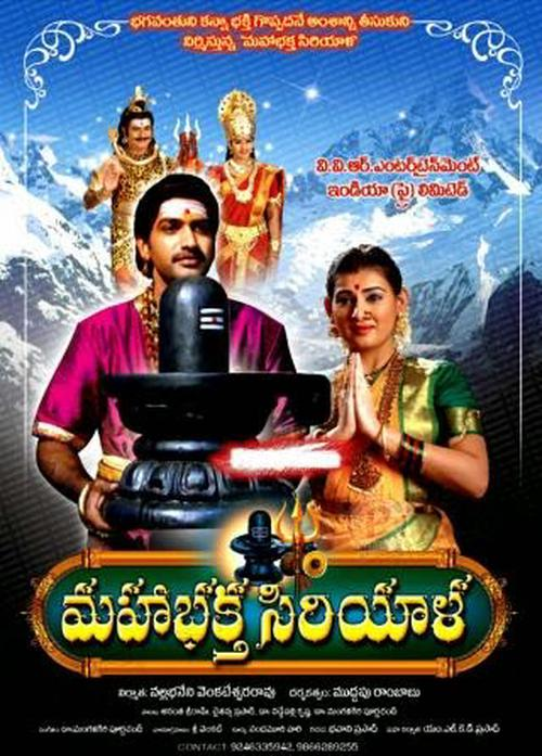Maha Bhaktha Siriyala Movie Poster