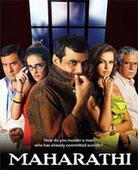 Maharathi Movie Poster