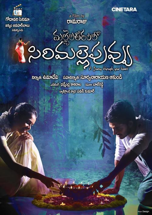 Mallela Theeramlo Sirimalle Puvvu Movie Poster