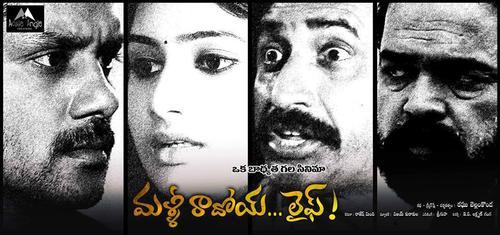 Malli Raadoy Life Movie Poster