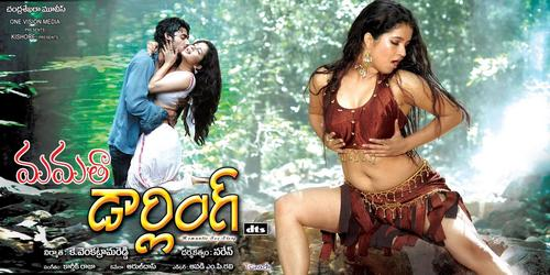 Mamata Darling Movie Poster