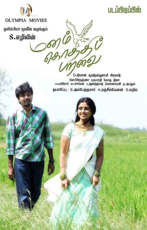 Manam Kothi Paravai Movie Poster