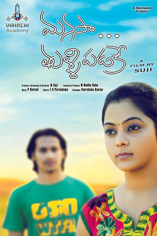 Manasa Tullipadake Movie Poster