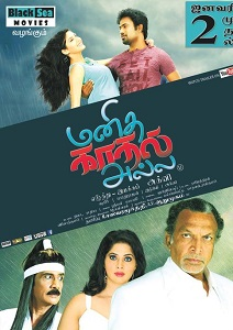 Manitha Kadhal Alla Movie Poster