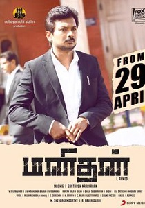 Manithan Movie Poster