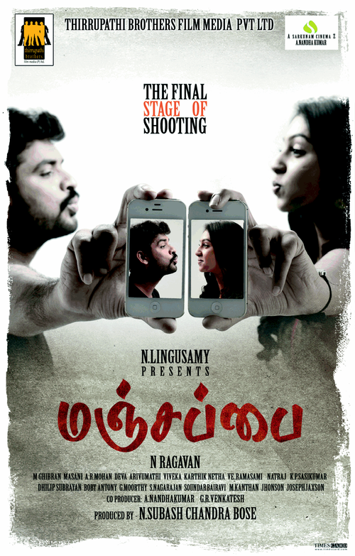 Manjapai Movie Poster