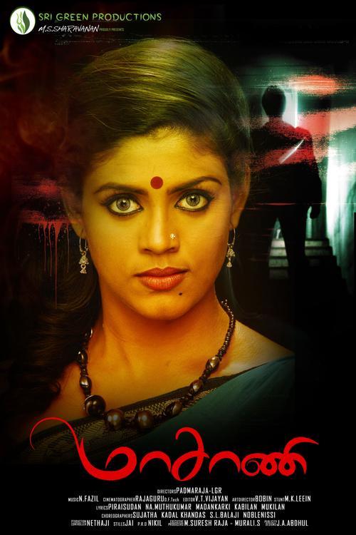 Masaani Movie Poster