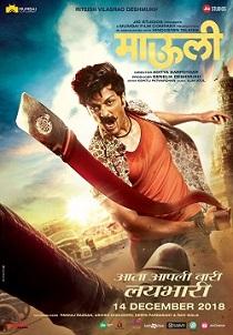 Mauli (2018) Movie Poster