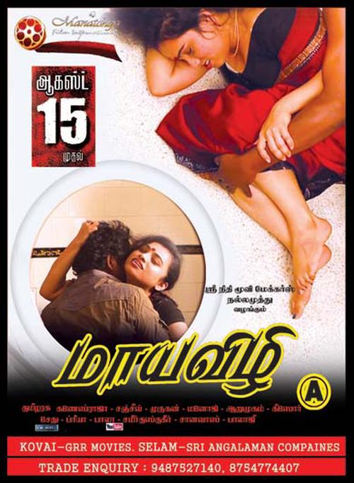 Mayavizhi Movie Poster