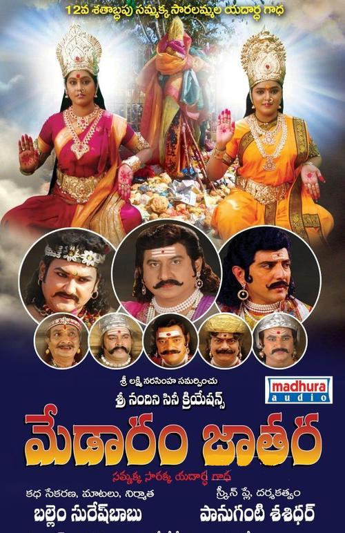 Medaram Jathara Movie Poster