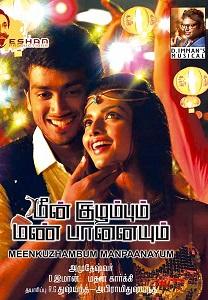 Meen Kuzhambum Mann Paanaiyum Movie Poster