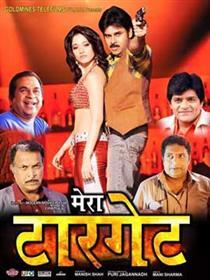 Mera Target Movie Poster
