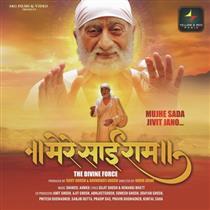 Mere Sai Ram Movie Poster