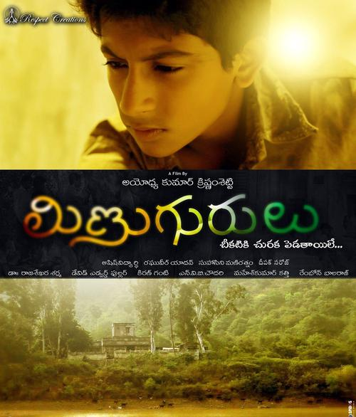 Minugurulu Movie Poster