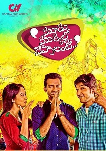 Moodu Mukkallo Cheppalante Movie Poster